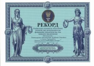 Сертифікат від Національного реєстру рекордів України