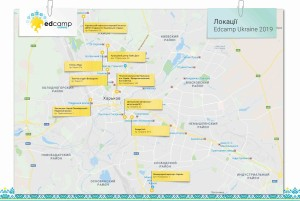 МАПА ЛОКАЦІЙ EdCamp Ukraine 2019